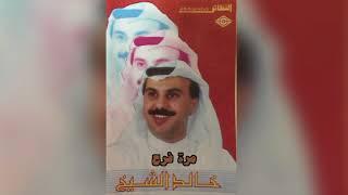 تحميل اغاني Marat Farah خالد الشيخ - مرة فرح MP3