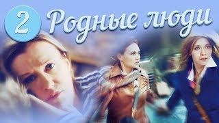 Родные люди   2 серия. Русский сериал
