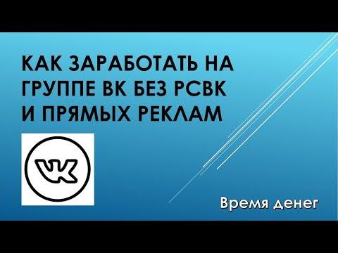 Как зарабатывать на группе в вк // Заработок на группе вконтакте // Как монетизировать группу в вк