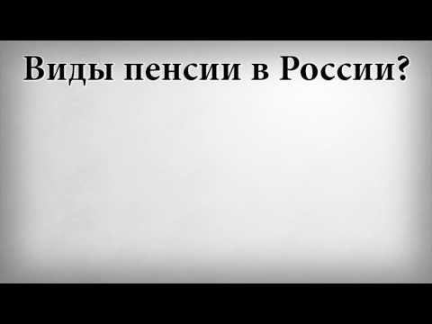 Виды пенсии в России