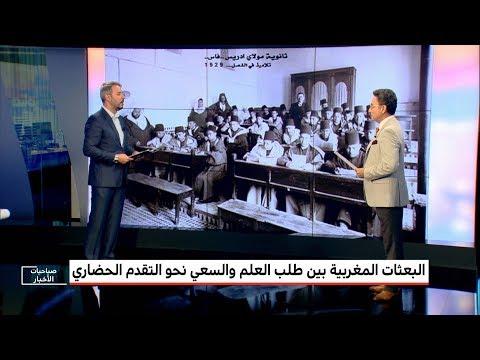 العرب اليوم - شاهد: البعثات بين طلب العلم والسعي نحو التقدم الحضاري