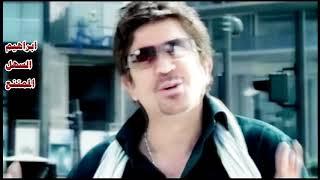 اغاني طرب MP3 وليد توفيق يغني من الحان فريد الاطرش(يا وحشني رد عليا) تحميل MP3