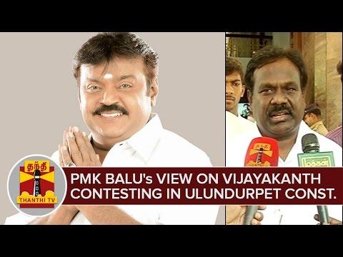 PMK-Balus-View-On-Vijayakanth-Contesting-in-Ulundurpet-Constituency
