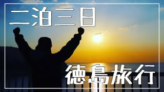 絶景2泊3日徳島旅行を4分にまとめてみた
