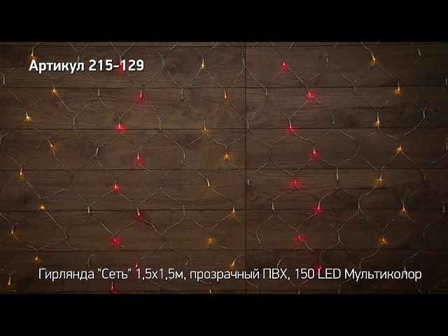 Режим работы гирлянды сеть NEON NIGHT, артикул  215-129