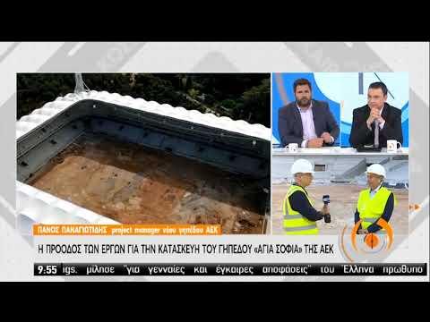 Η πρόοδος των έργων για την κατασκευή του γηπέδου «Αγιά Σοφιά» της ΑΕΚ   28/05/2020   ΕΡΤ