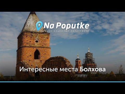 Достопримечательности Болхова. Попутчики из Москвы в Болхов.