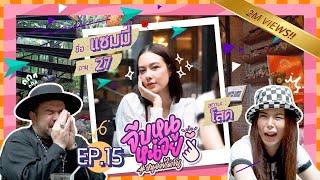 จีบหนูหน่อย EP.15 | แซมมี่ เคาวเวลล์