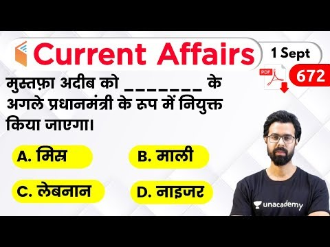 5:00 AM - Current Affairs Quiz 2020 by Bhunesh Sharma | 1 Sept 2020 | Current Affairs Today