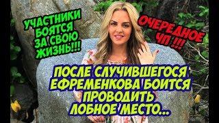 Дом 2 Новости 7 Апреля 2018 (7.04.2018) Раньше Эфира
