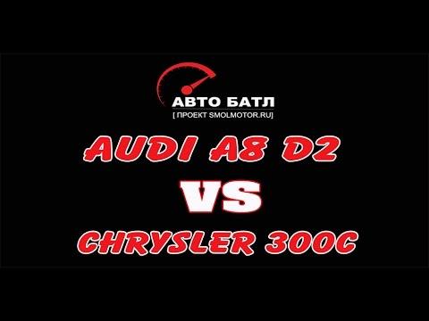 Заезд Ауди А8 против Крайслера 300с