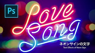 【Photoshop講座】フォントでつくる!夜を彩るネオンサイン