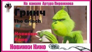 Гринч   Новинки КИНО 🎥