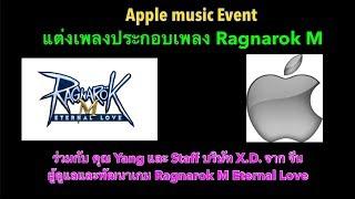 Ragnarok M Eternal Love : ROM x Apple Music Event in Thailand