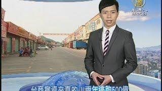 【聚焦82】二、台商撤資來真的!兩年逃跑500億|中國經濟|撤廠|罷工|台商|撤資潮|騰籠換鳥|新常態