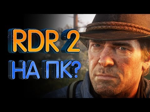 Red Dead Redemption 2 10 интересных фактов которые нужно знать перед игрой