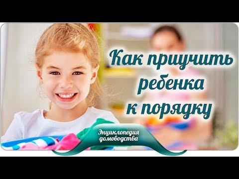 👫Как приучить ребенка к порядку?