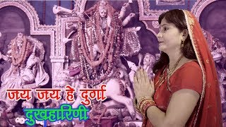JAI JAI HE DURGA DUKHHARINI / MAITHILI DEVI GEET / BABITA RANI - Download this Video in MP3, M4A, WEBM, MP4, 3GP