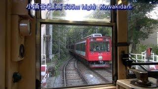 箱根登山鉄道モハ1形吊り掛け車 前面展望 大平台-強羅 【Hakone Tozan】