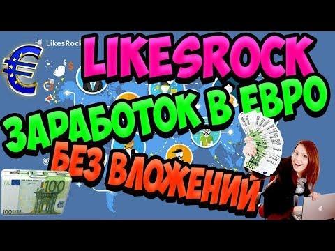 LikesRock  -  заработок без вложений и продвижение проектов  Likes Rock 2019