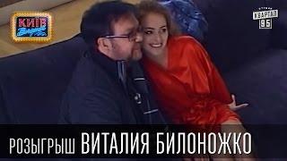 Розыгрыш Виталия Билоножко, украинского певца, народного артиста Украины | Вечерний Киев 2015