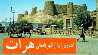 Beautiful Pictures Of Herat City   تصاویر زیبا و دیدنی از شهر   باستانی هرات