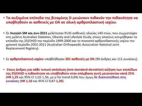Γαλανόπουλος N. - Ο ρόλος της βιταμίνης D στην ανάπτυξη και εξέλιξη της πρωτοπαθούς οστεοαρθρίτιδας