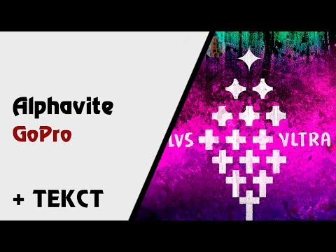 Alphavite — GoPro (+ текст, lyrics) [Ultra Plus]