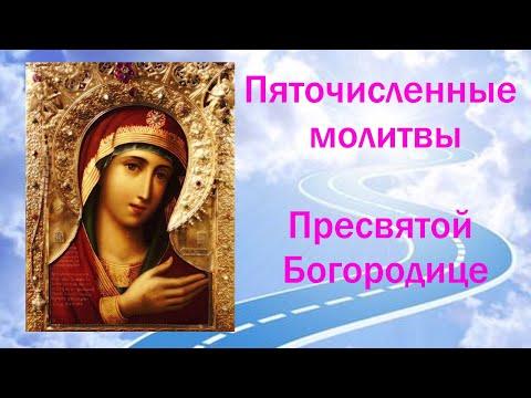 ✣ Пяточисленные Молитвы к Божьей Матери. Богородичное правило.