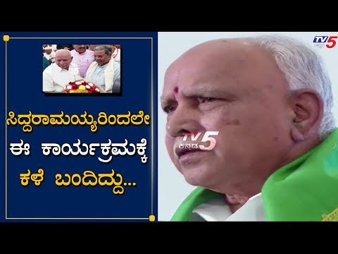 BS Yeddyurappa - Thank You So Much Siddaramaiah | TV5 Kannada (видео)