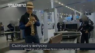 Випуск новин на ПравдаТут за 19.09.19 (06:30)