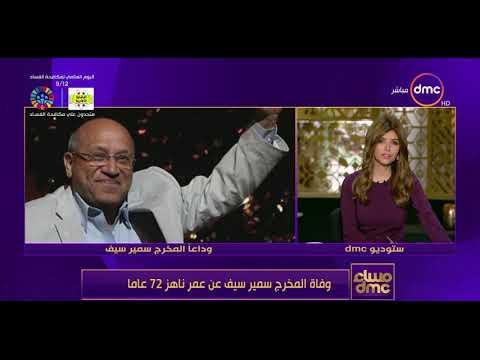 مساء dmc - وفاة المخرج سمير سيف عن عمر ناهز 72 عاما