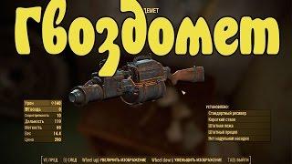Где найти Гвоздомёт ? Fallout 4