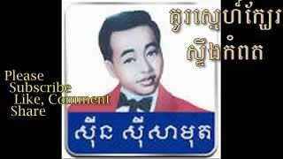 Ku Sne kbe Stueng kompot - Sin Sisamuth