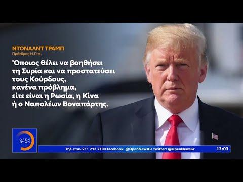 Οικονομικές κυρώσεις από τον Τραμπ στην τουρκική ηγεσία - Μεσημεριανό Δελτίο 15/10/2019   OPEN TV