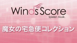WSD10008 魔女の宅急便コレクション(吹奏楽メドレー)