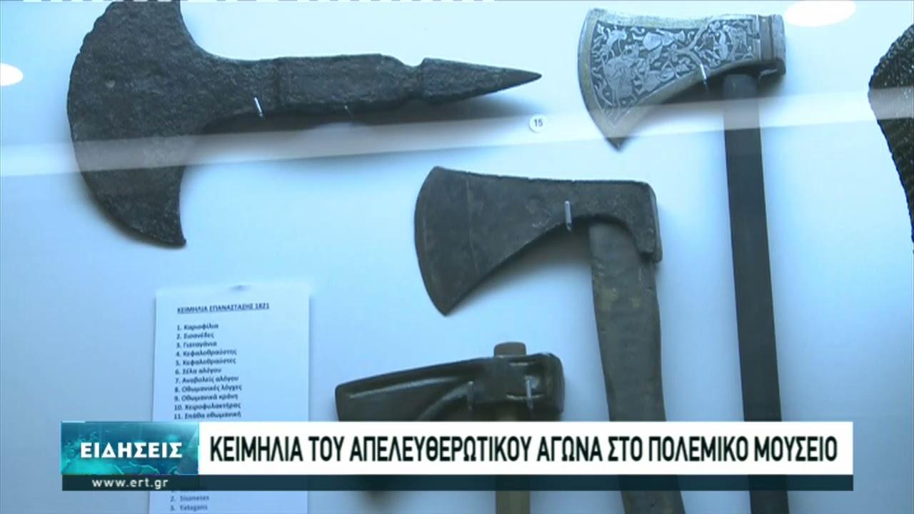 7.500 κειμήλια του απελευθερωτικού αγώνα στο Πολεμικό Μουσείο Θεσσαλονίκης   25/03/2021   ΕΡΤ