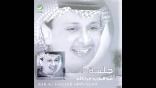Abdul Majeed Abdullah … Mogher Badr Elsama | عبدالمجيد عبدالله … مغير بدر السما
