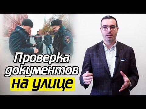 Проверка паспорта полицией | Как проверяют документы на улице?