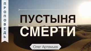 Пустыня смерти... - Олег Артемьев (Исход 14:11-12)