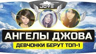 АНГЕЛЫ ДЖОВА ● Очаровательные девчонки берут ТОП-1! ● PUBG