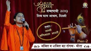 Bhakti aur Shakti Ka Sangam - Meera Bai | DJJS Satsang | Sadhvi Manimala Bharti