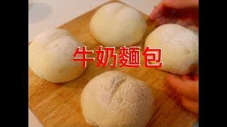 牛奶麵包,超鬆軟的一款基礎牛奶屁股麵包,簡單易上手
