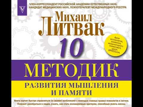 Михаил Литвак – 10 методик развития мышления и памяти. [Аудиокнига]
