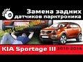Замена заднего парктроника Киа Спортейдж 3 / Киа Спортейдж парктроник / Kia Sportage 3