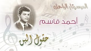 اغاني طرب MP3 حقول البن في خديك || الموسيقار أحمد قاسم ( نادرة ) تحميل MP3