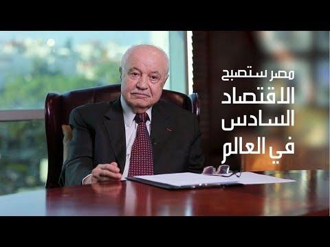 العرب اليوم - شاهد: طلال أبو غزالة يؤكد أن مصر ستصبح الاقتصاد السادس في العالم
