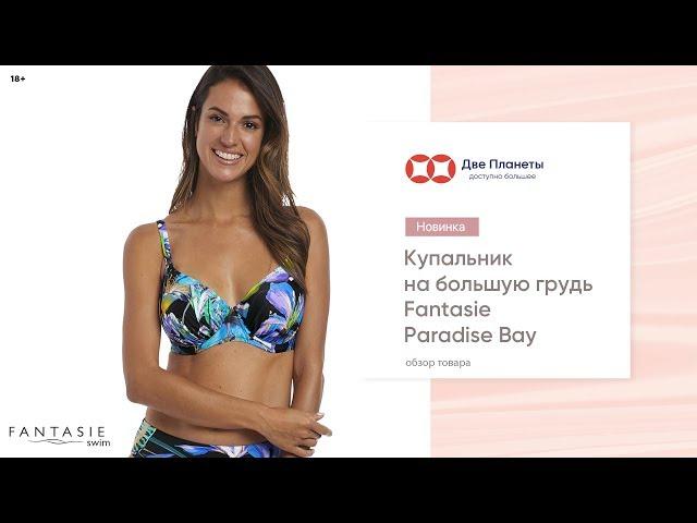 Видео Купальник (бюст) FANTASIE Paradise Bay 6474, Черный с цветами