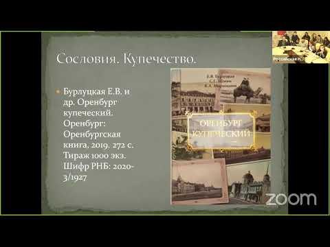 """Научный семинар """"Генеалогия и история семей"""""""