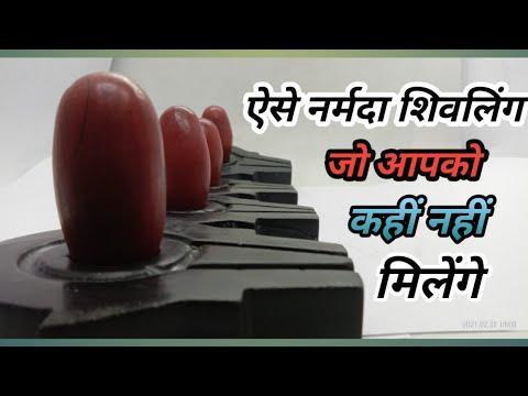 Ardhnarishwr Home Narmadeshwar Shivling
